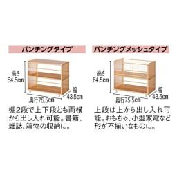 組み立て簡単 頑丈パンチングワゴン パンチングタイプ 幅35.5奥行55.5高さ64.5cm (ア)ライトブラウン