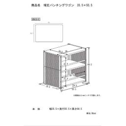 組み立て簡単 頑丈パンチングワゴン パンチングタイプ 幅35.5奥行55.5高さ64.5cm 【サイズ詳細】