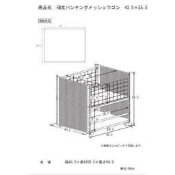 組み立て簡単 頑丈パンチングワゴン パンチングメッシュタイプ 幅43.5奥行55.5高さ64.5cm 【サイズ詳細】