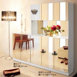美しく飾れるシューズクローゼット 照明ライト付き 下駄箱幅119.5cm高さ180cm ≪組合せ例≫ (ア)前面:ミラー・本体:ホワイト