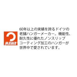MAWA(マワ)ハンガー クリップタイプ 5本組