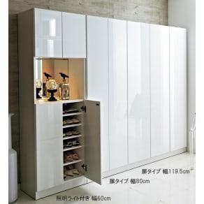 美しく飾れるシューズクローゼット 下駄箱扉タイプ 幅119.5cm高さ180cm 写真
