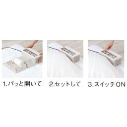 象印 プレミアム布団乾燥機 本体 セットは3ステップでOK。