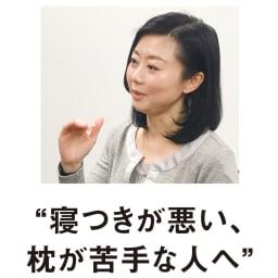 【フォスフレイクス】枕クラシック&ロイヤーレ 枕カバー付き 上級睡眠改善インストラクター 安達直美さん