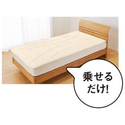 魔法の敷布団 くたびれてきたマットレスや敷布団に乗せるだけで寝心地を改善!
