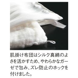 オールシルクシリーズ サテン織り掛け布団カバー お届はカバー単品になります。
