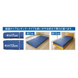 【アキレス×dinos】3つ折りマットレスシリーズ 厚さ12cm レギュラータイプ 厚さ7cmタイプは軽量なので、敷布団がおすすめです。厚さ12cmタイプはボリュームある寝心地で、敷布団やベッドのマットレスどちらにもお使いいただけます。