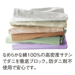 ダニゼロックお得な羽毛布団完璧セット(布団+カバー) ベッド用 なめらかな綿100%のカバー付き!6色からお選びください。上から 花柄グレー/花柄グリーン/花柄ベージュ/無地ベージュ/ライトグリーン/ラベンダー