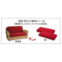 スペイン製カバー[エデン]座面・背もたれ兼用カバー(1枚)