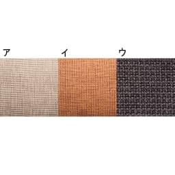 国産・高機能!洗えるカバーリング 低反発マルチリクライニングハイバックソファ 生地アップ オシャレな3色からお選びいただけます。