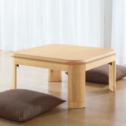 【正方形】 楢ラウンドデザインこたつテーブル 80×80cm (ア)ナチュラル