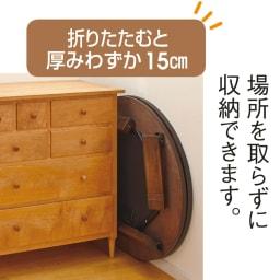 【円形】 4段階高さ調整 平面パネルヒーター円形こたつ 径90cm 折りたたんで収納できます。