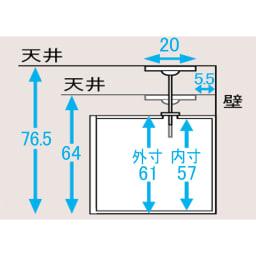シンプルラインダイニングボードシリーズ 上置き幅59.5cm ロータイプ(高さ47.5cm) 上置き詳細図(ハイタイプ)