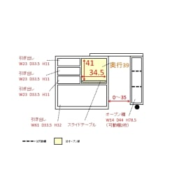 簡単に幅調節可能!スライド伸長式カウンター幅91~126cm 家電タイプ 内寸図(単位:cm)