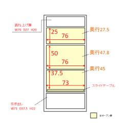 大型レンジが置ける家電収納庫 3段レンジラック・幅80cm 内寸図(単位:cm)