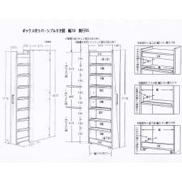 ボックス付きリバーシブル すき間収納庫 幅19奥行58cm 【詳細図 サイズ入り】
