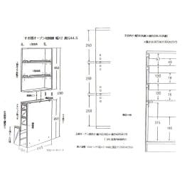 取り出しやすい2面オープンすき間収納庫 奥行44.5・幅12cm 【詳細図 サイズ入り】