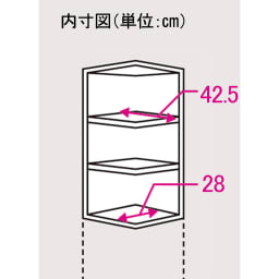 取り出しやすい2面オープンすき間収納庫 奥行44.5cm・幅30cm オープン部奥行サイズ