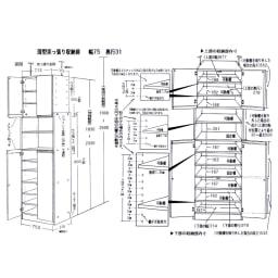 薄型で省スペースキッチン突っ張り収納庫 扉タイプ 幅75cm・奥行31cm 【詳細図 サイズ入り】