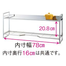 ステンレス棚板コンロ奥ラック 2段・幅81.5cm
