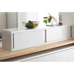 《幅120cm》光沢仕上げ 水ハネ対応引き戸カウンター上収納庫(幅120cm 超大容量タイプ) 光沢感が美しいキッチンアイディア収納です。