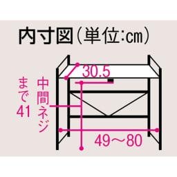 頑丈!カウンター上省スペース 脚部幅1cmキッチン収納ラック 棚1段タイプ 【内部構造図】
