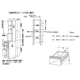 天板が使える 光沢仕上げ扉付きすき間収納庫 ハイタイプ・幅30cm 【詳細図 サイズ入り】