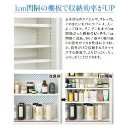 すっきり隠せる薄型引き戸収納庫 幅90cm すき間が解消されたことで、収納効率が大幅に向上。背の高い洗剤から、クリームなどの小さなボトルまでスペースを無駄なく使えます。
