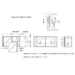 光沢仕上げ吊り戸棚 引き戸タイプ 幅90cm 詳細サイズ入りイラスト
