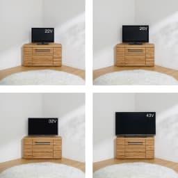 隠しキャスター付き天然木格子コーナーテレビ台幅90cm(隠しキャスター付き) テレビ台幅90とテレビのバランス参考。※テレビメーカーによって同じインチ数でもサイズがことなります。ご使用のテレビサイズをご確認ください。