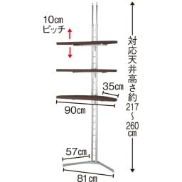 テレビ上の空間を有効活用できる突っ張り式スペースラック コーナーシェルフ 幅90cm・3段 (ウ)ダークブラウン