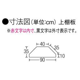 テレビ上の空間を有効活用できる突っ張り式スペースラック コーナーシェルフ 幅90cm・3段 寸法図