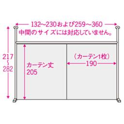 突っ張り&伸縮式目隠しカーテン リングタイプ 使用可能サイズ(単位:cm)