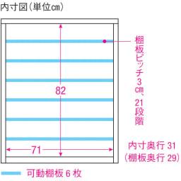 前面ミラー&板戸シューズボックス ミドルタイプ・幅75.5 高さ93cm 詳細内寸図