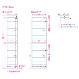 並べても使える 突っ張り式ユニットシューズボックス 天井高さ214~224cm用・幅60cm[紳士靴対応] ≪内寸図≫