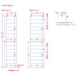 並べても使える 突っ張り式ユニットシューズボックス 天井高さ224~234cm用・幅45cm[紳士靴対応] ≪内寸図≫