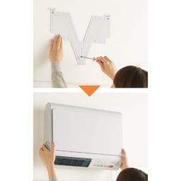 人感センサー対応 脱衣所セラミックヒーター 専用金具で簡単に壁付けができます。