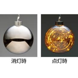LEDガーランド入りボール「アメージング」 (ア)シルバー ライトは4段階に調光可能。消灯時はメタリックカラーで中が見えず、点灯時とはガラリと雰囲気の異なるクールなインテリアとして楽しめます。
