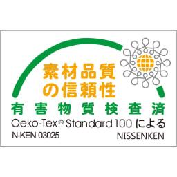 パシーマ(R)でつくったお布団(衿カバ-付き) 素材の高い安全性が求められる国際規格「エコテックス100」で、最も厳しい「クラス1(乳幼児製品)」を取得しています。
