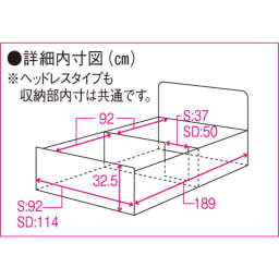 絨毯のような長いモノも収納できる!跳ね上げ式収納畳ベッド ヘッドレスタイプ(高さ41cm) 【詳細内寸図】