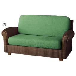イタリア製[ブックレ]座面・背もたれ兼用カバー(1枚) (カ)グリーン ※写真は2人掛用を2枚使用しています。