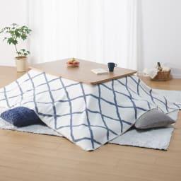 ウール・コットン「ジオメトリック」 こたつ掛け毛布シリーズ こたつ掛け毛布 (イ)ブルー(表面) ※お届けはこたつ掛け毛布です。