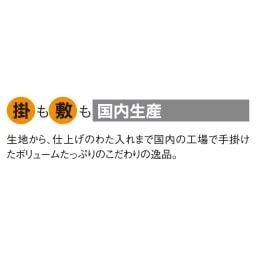 日本製ふっくら正方形こたつ掛け敷きセット