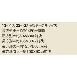 【長方形・大】225×280cm はっ水ハイタイプこたつ掛け