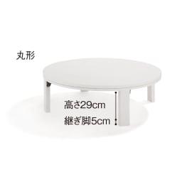 【円形】径120cm ナラ天然木折れ脚まぁるいこたつ 丸形 (ア)ホワイトウォッシュ 丸形