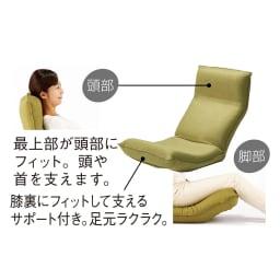 「サイズを選べる」腰にやさしいリラックスチェアII L 最上部が頭部にフィット、頭や首を支えます。膝裏にフィットして支えるサポート付き。足元ラクラク。