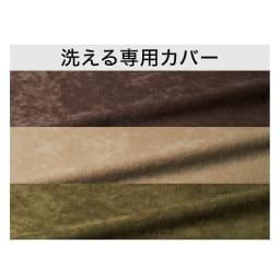 「サイズを選べる」腰にやさしいリラックスチェアⅡ スエード調カバー 上から(ア)ブラウン (イ)ベージュ (ウ)モスグリーン スエード調の起毛感ある素材があたたか。