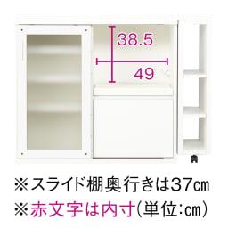 幅調節でぴったり設置!片引き戸スライド伸長式カウンター ガラス扉 家電収納タイプ (ア)ホワイト 伸長部は左右どちらにもセットできます。