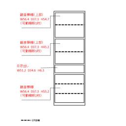 奥行40cm薄型クリーンボディキッチンボードシリーズ 省スペース奥行き食器棚 カップボード幅60cm [パモウナYC-S600K] 内寸図(単位:cm)