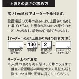 【1cm高さオーダー対応】天井ぴったりキッチンシリーズ 上置き 幅90cm奥行45cm高さ30~80cm ※オーダーされる際は必ずお読みください。